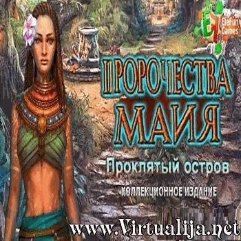 Прохождение игры Mayan Prophecies 2: Cursed Island