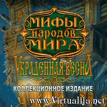 Прохождение игры Мифы народов мира: Украденная весна Коллекционное издание